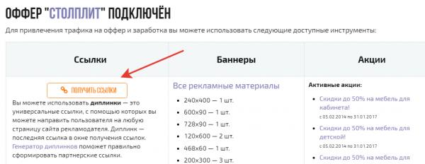 Deeplink в в сети Actionpay