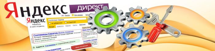 Яндекс Директ секреты настройки