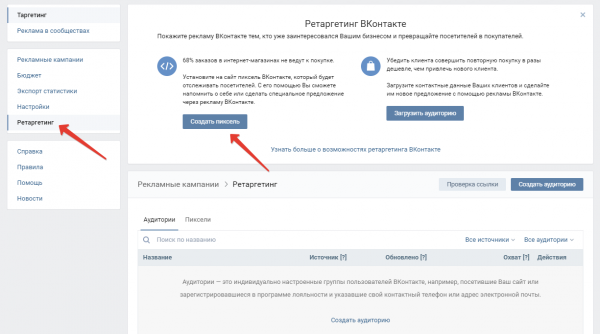 Базы ретаргетинга ВКонтакте