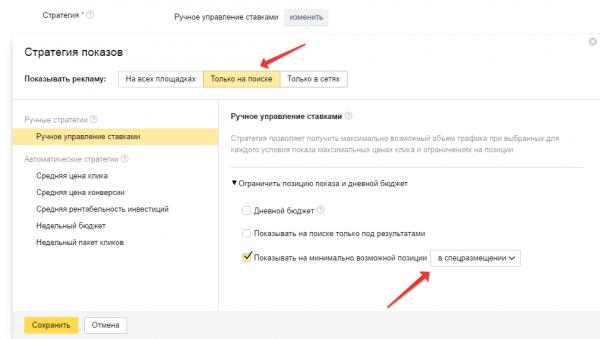 Обучение настройкам Яндекс Директ