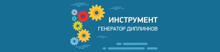 Диплинк генератор партнерских ссылок