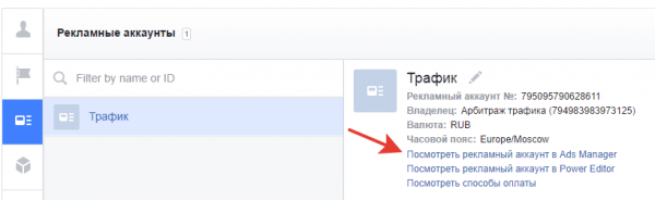 Новая рекламная кампания Facebook