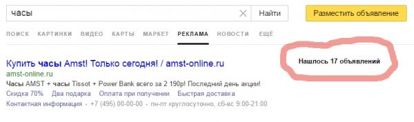 Стоит ли давать рекламу в интернете