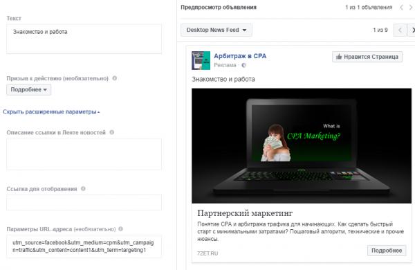 Объявления Facebook