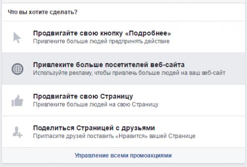 Способы продвижения записи Facebook