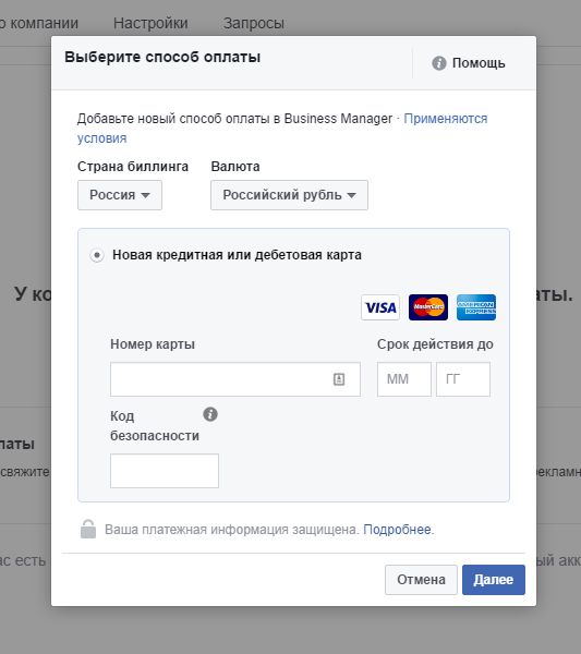 Привязка карты к рекламному аккаунту facebook
