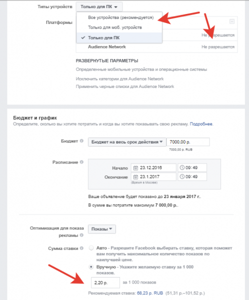 Цена рекламы Facebook