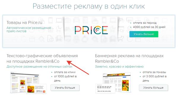 Форматы недорогой рекламы в интернете