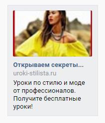 Формат объявления ВКонтакте