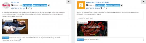 Примеры рекламы в группах VK