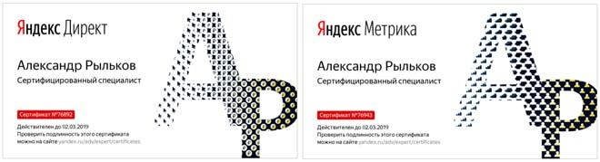 Моя сертификация Яндекс