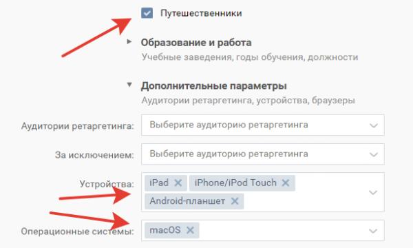 Секреты таргетинга ВКонтакте