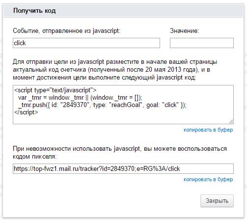 """Пример цели """"событие"""" Mail.ru"""