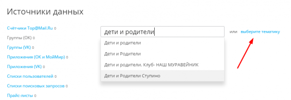 Аудитории Одноклассников