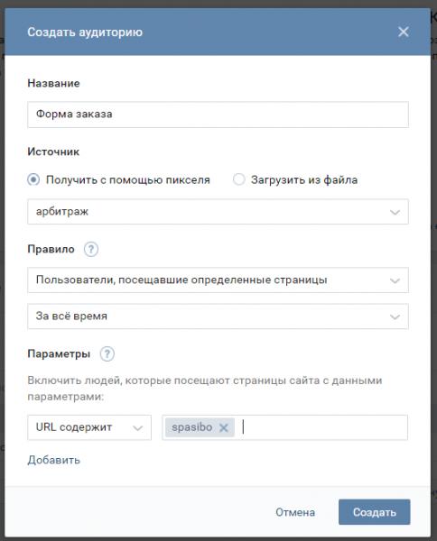 Настройки пикселя ВКонтакте
