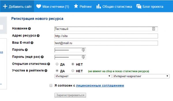 Получение счетчика Mytarget в mail.ru