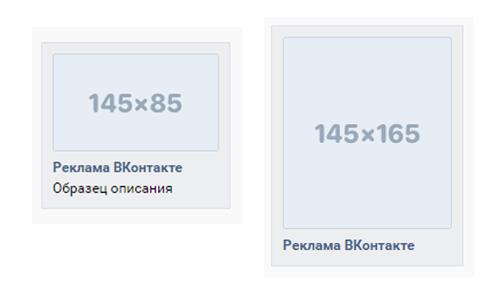 Вид тизеров ВКонтакте слева на странице