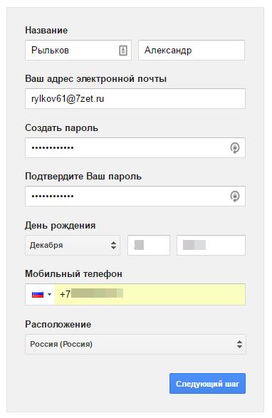 Данные профиля Гугл центра клиентов