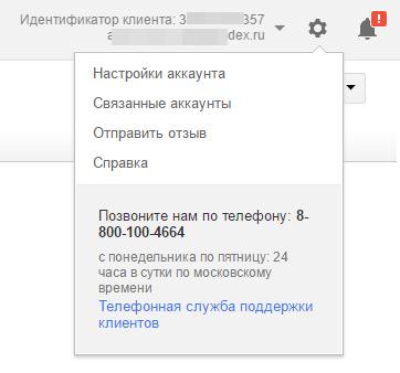 Привязка существующего аккаунта Google Adwords
