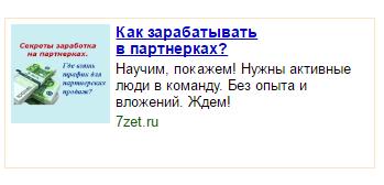 Текстово-графический формат РСЯ