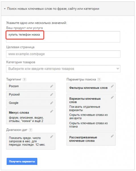 Поиск ключей Google Adwords по запросу