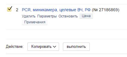Директ РСЯ копирование кампании