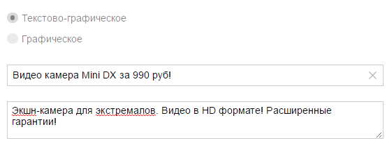 Редактирование шаблона РСЯ