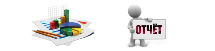 Анализ в мастере отчетов