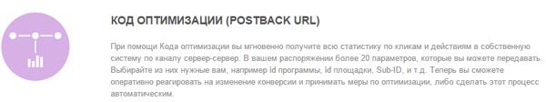postback url в admitad