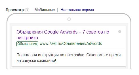 Количество символов Гугл Адвордс