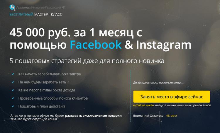 Заработки на Facebook & Instagram
