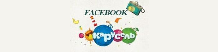 Карусель Фейсбук