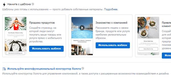 Выбор шаблона холста FB