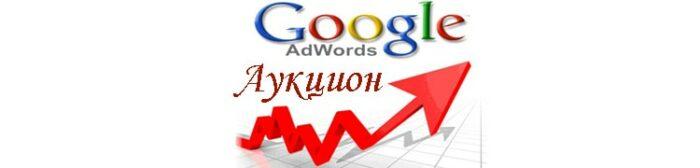 Аукцион Google