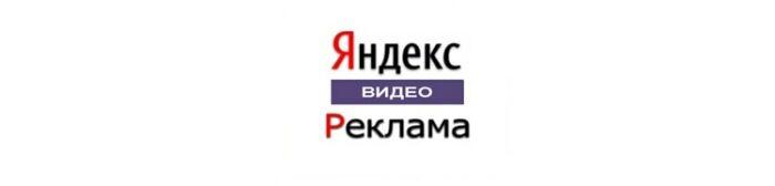 Реклама Яндекс видео