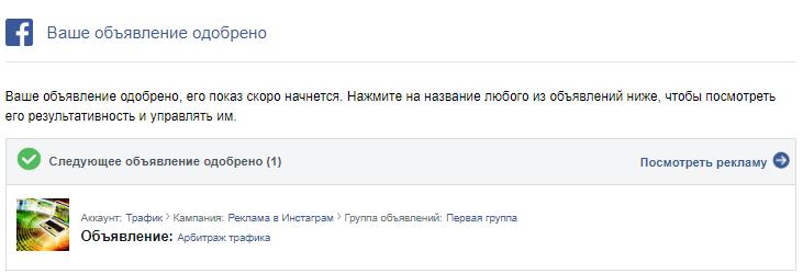 Модерация Facebook