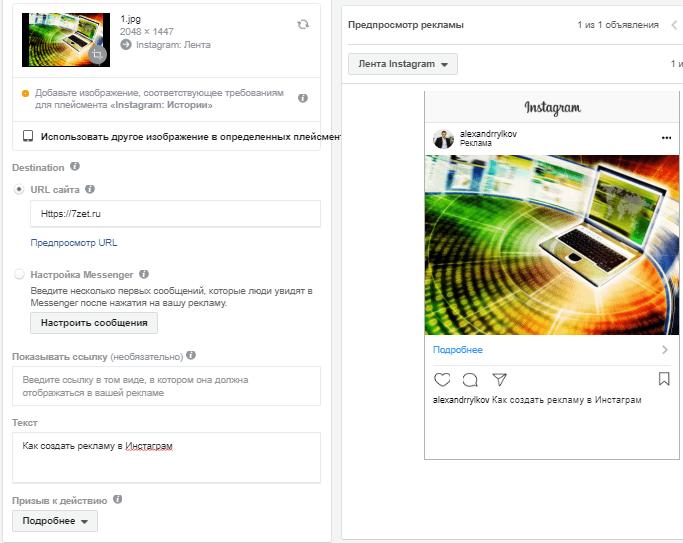 Редактирование рекламы Инстаграм