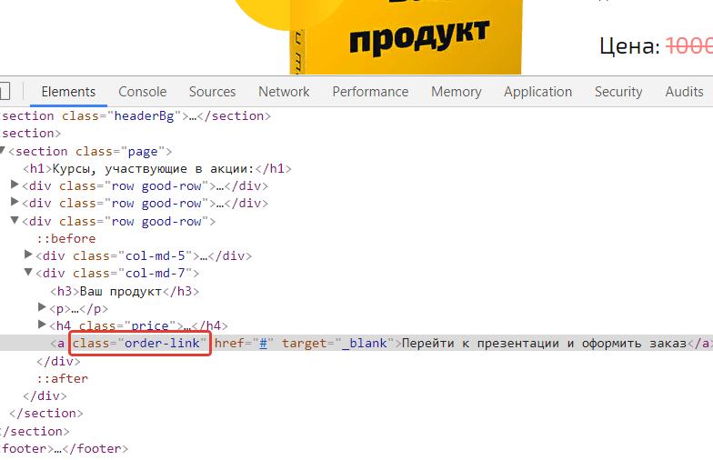 Класс элемента сайта