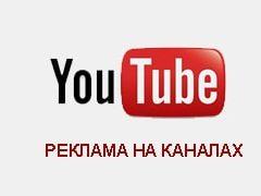 Объявления на Youtube