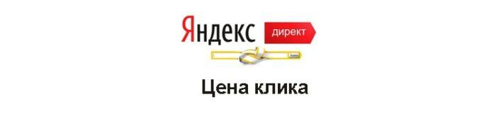 Цена клика на поиске Яндекс