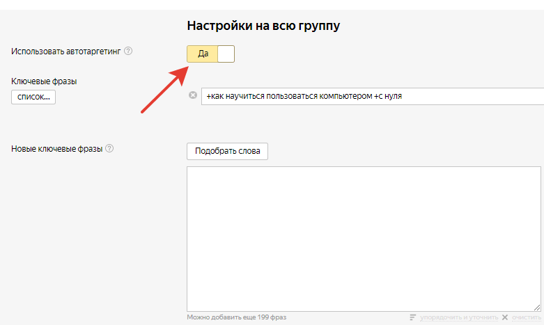 Включение автотаргетинга Яндекс
