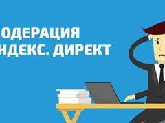 Яндекс модерация