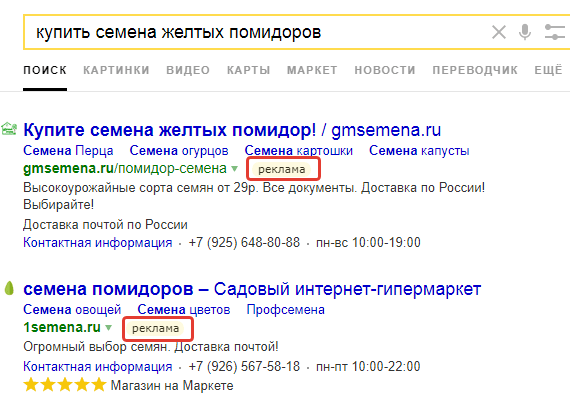 Поисковый вид рекламы Яндекс
