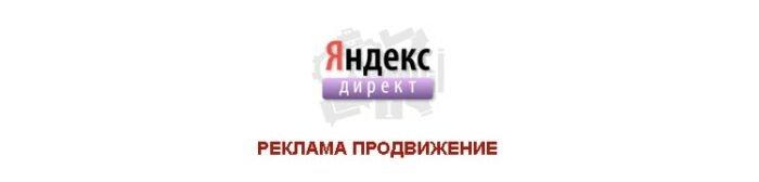 Объявления рекламы Директ