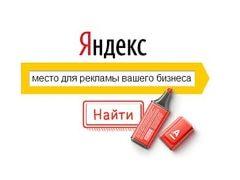 Реклама Яндекс