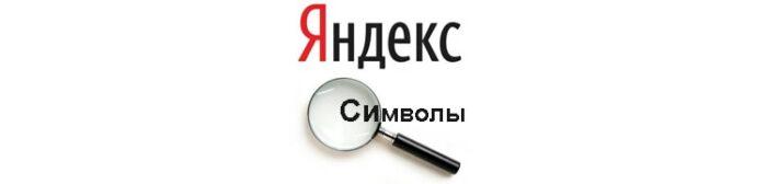 Поисковые запросы символы