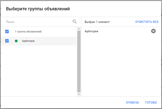 Использование расширений Гугл Адвордс
