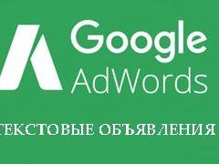 Контекстные объявления Гугл Адвордс