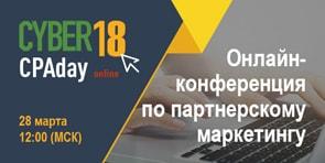 Онлайн-конференция по партнерскому маркетингу
