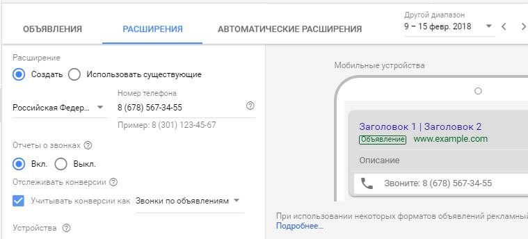 Настройка расширения номера телефонов